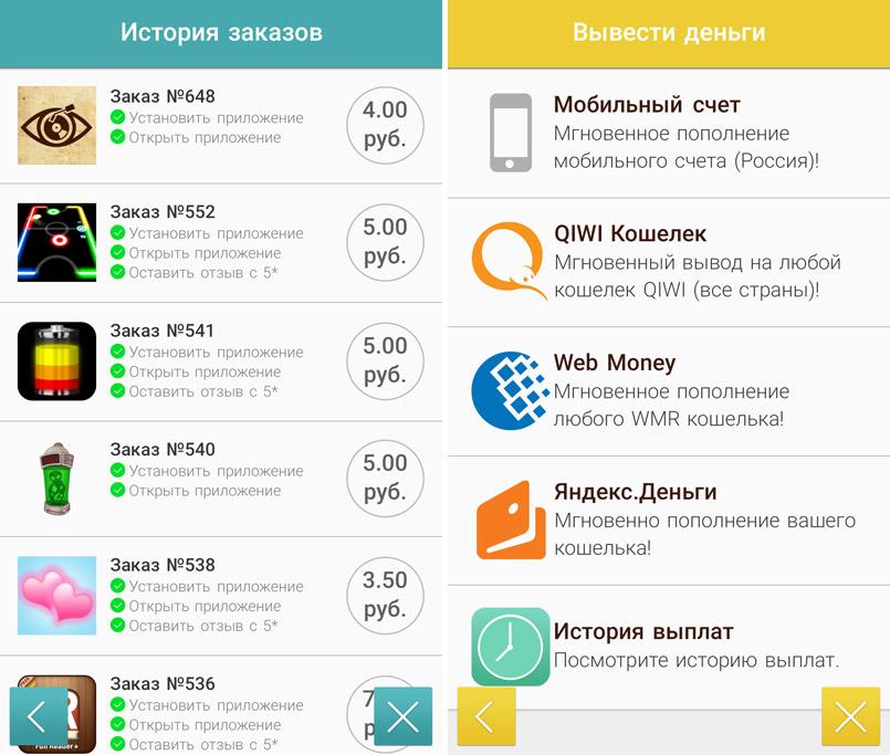 Интерфейс приложения AdvertApp
