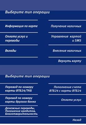 Банкомат ВТБ 24, меню