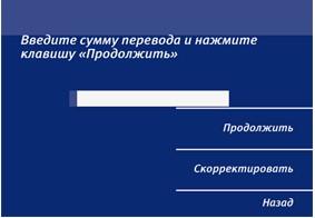 Банкомат ВТБ24, сумма перевода