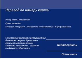 Экран банкомата ВТБ24, завершении перевода