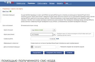 Онлайн-переводы ВТБ24, стр. 2