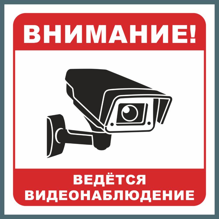 Предупреждение о съёмке видео