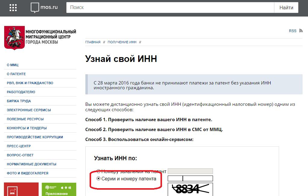 Сайт Московского миграционного центра