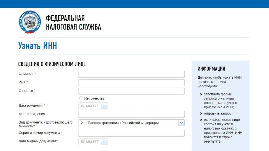 Скриншот: портал ФНС, где можно узнать ИНН