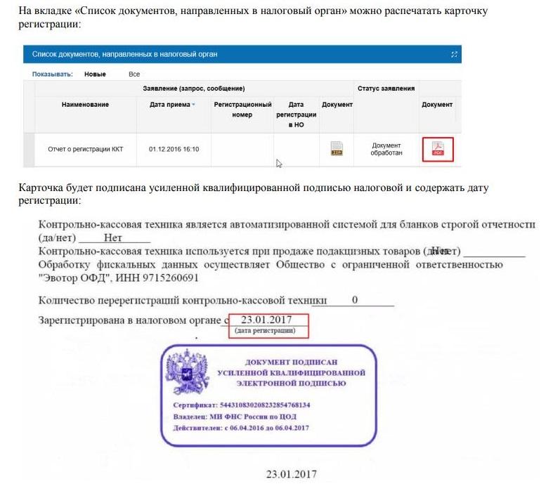 Завершение регистрации ККТ