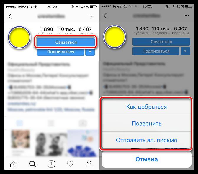 Кнопки для связи в Инстаграм