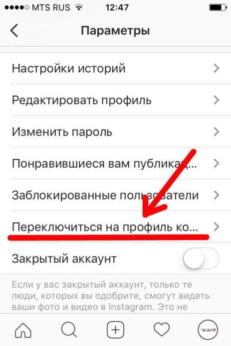 Перевод частной страницы в Инстаграм в формат бизнес-аккаунта