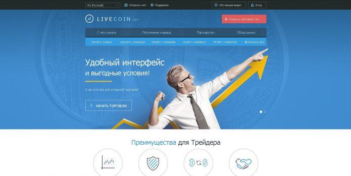 Биржа криптовалют LiveCoin