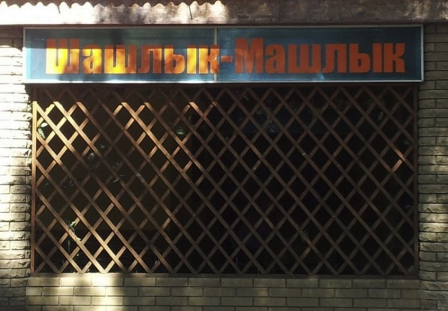 Смешные названия кафе и ресторанов