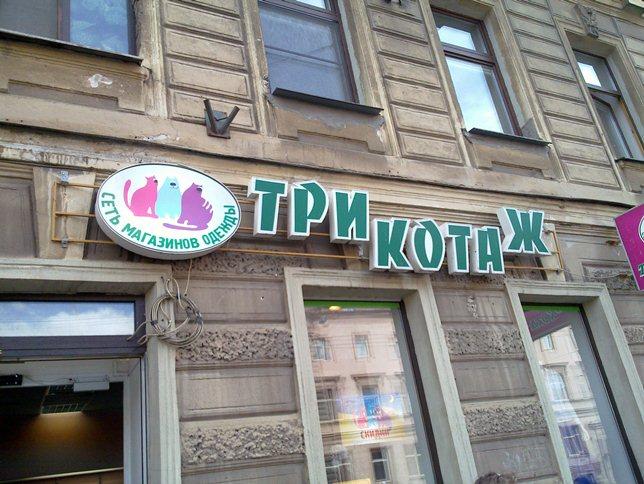 Интересное название магазина