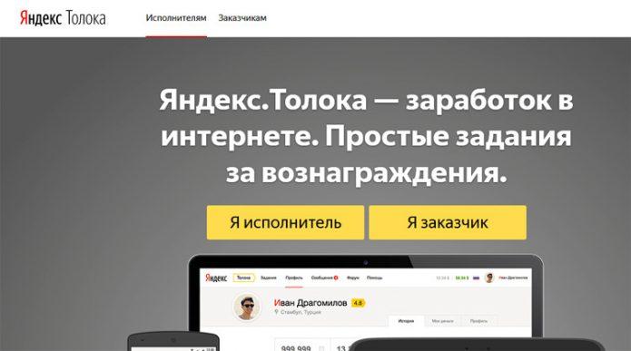 Сайт «Яндекс.Толока»