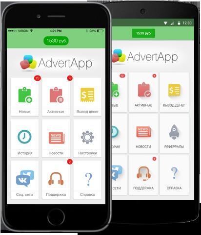 Advertapp для Андроид