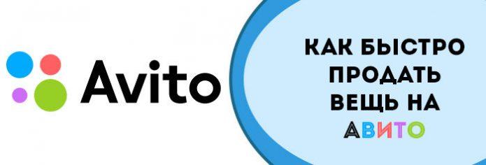 Как правильно продавать товары на Авито
