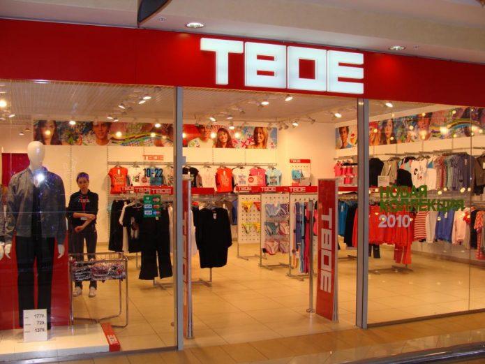 Удачное название магазина одежды