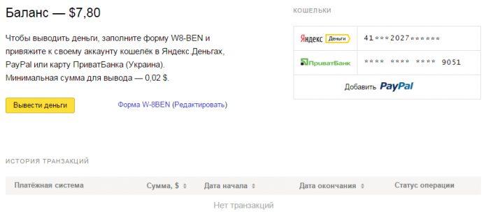 Вывод средств на сайте «Яндекс.Толока»