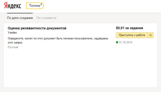 Задание в Яндекс.Толоке