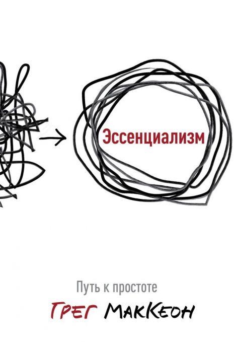 «Эссенциализм» (Грег МакКеон)