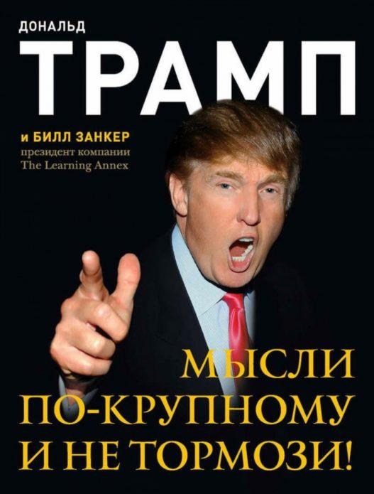 «Мысли по-крупному и не тормози» (Дональд Трамп)
