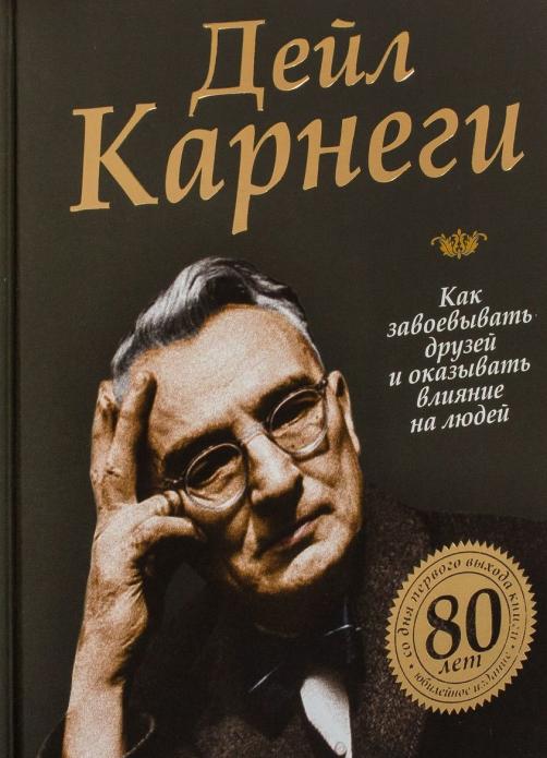 Книги Дейла Карнеги