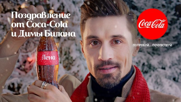 Дима Билан рекламирует Кока-Колу