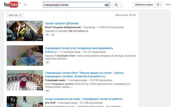 Видо на Youtube