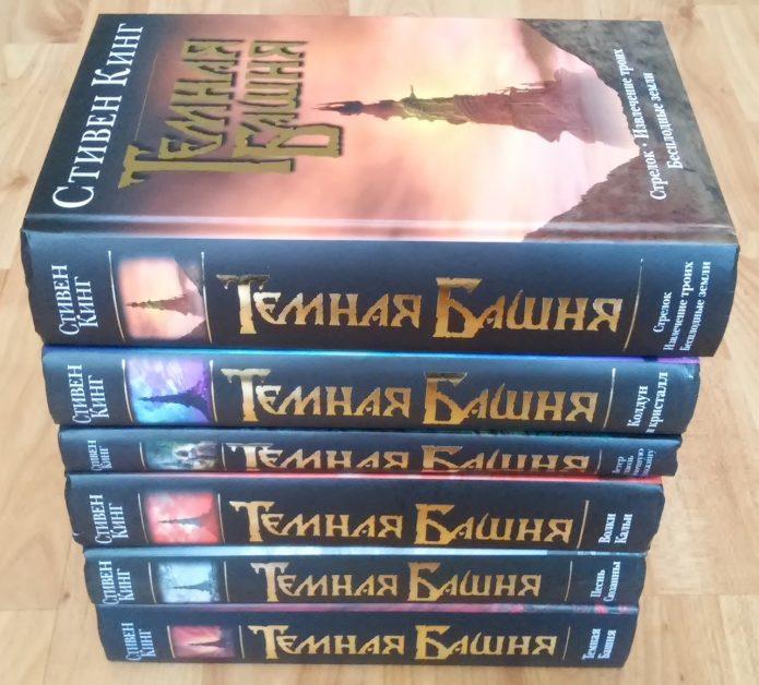 Подарочное издание из 8 книг цикла «Темная Башня» Стивена Кинга