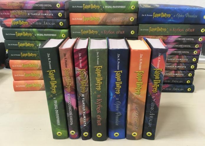 Серия книг про Гарри Поттера