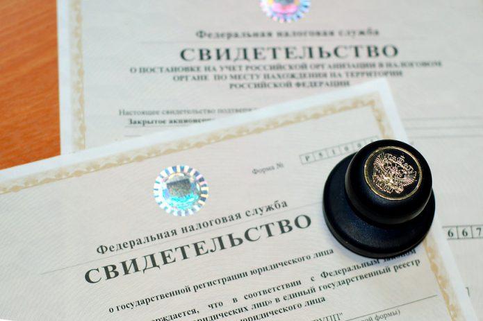 Свидетельство о регистрации ООО 2019 года