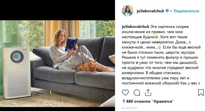 Реклама на странице в Инстаграм Юлии Ковальчук