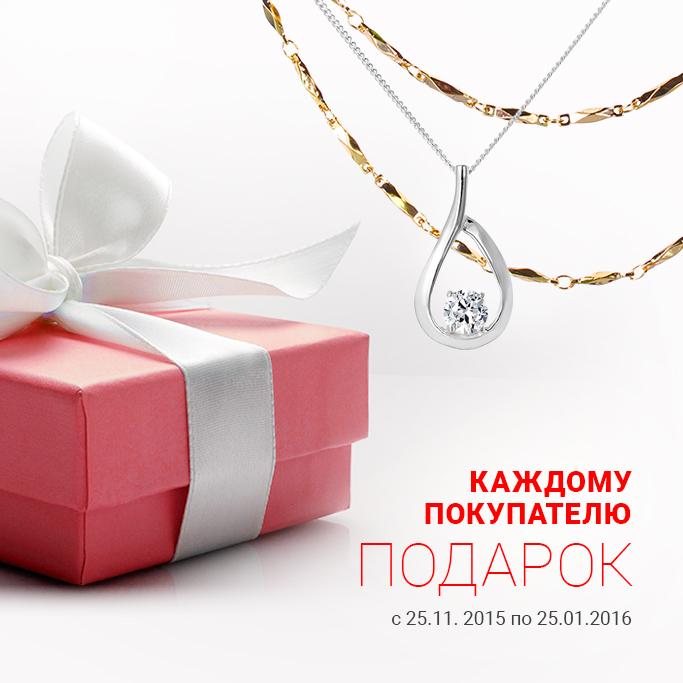 Пример временной акции «Подарок каждому покупателю»
