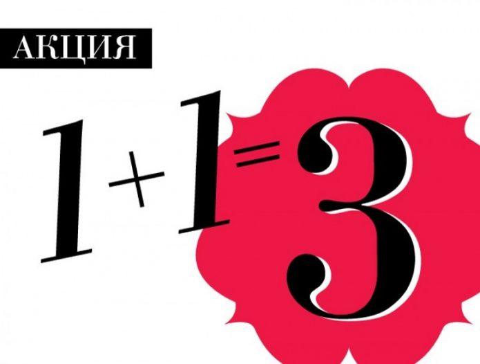 Акция «1+1=3»