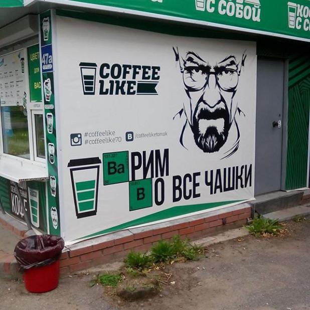смешные названия кофеен