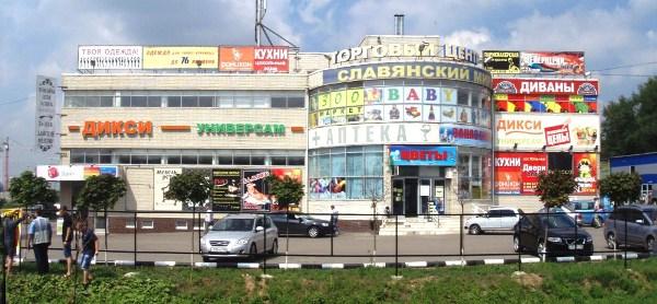 Торговый центр «Славянский мир»