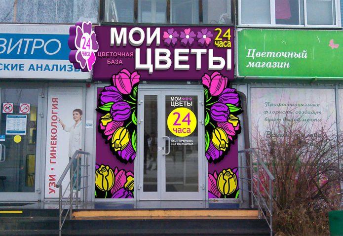 как оформить вывеску для цветочного магазина