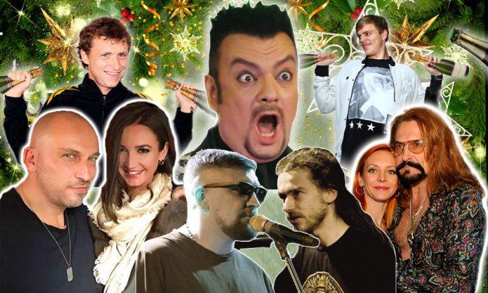 Звёзды российской поп-сцены