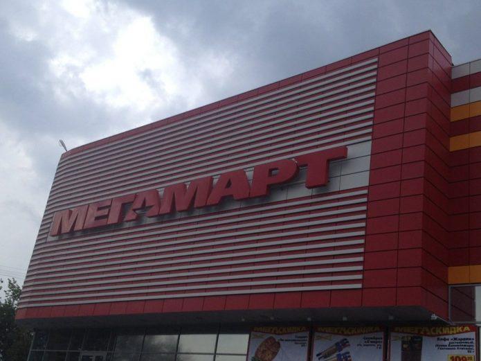 «Мегамарт»