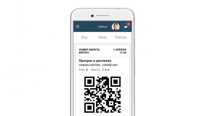 Телефон с купленным онлайн билетом