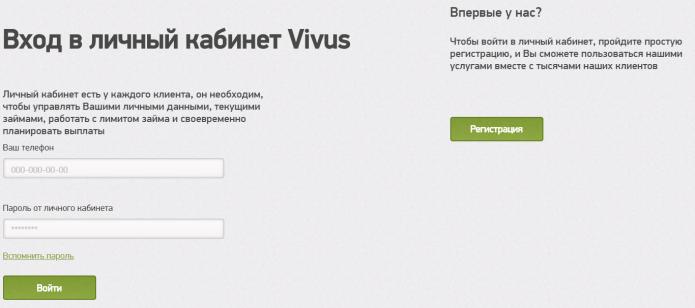 МФО Vivus