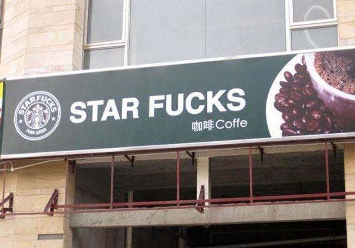 Подделка на Star Bucks