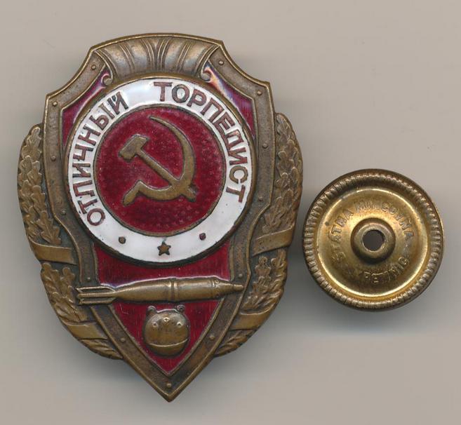 Значок «Отличный торпедист»