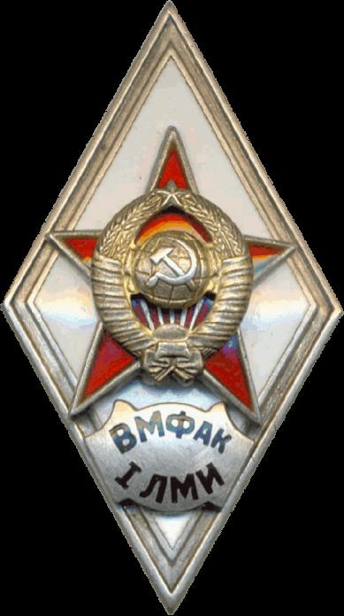 «Знак об окончании ВМФАК»