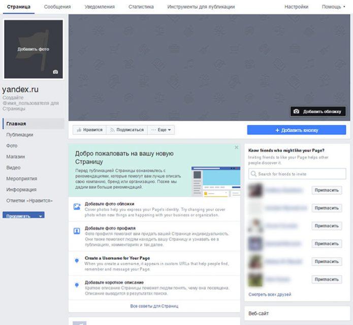 Создание бизнес-страницы в Facebook