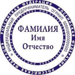 Изображение - Может ли работающий человек открыть индивидуальное предприятие Mozhet-li-rabotayushchij-chelovek-otkryt-IP