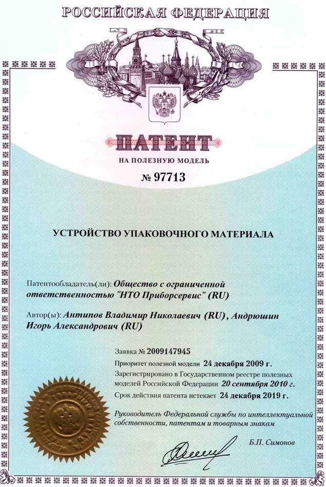 Пример патента
