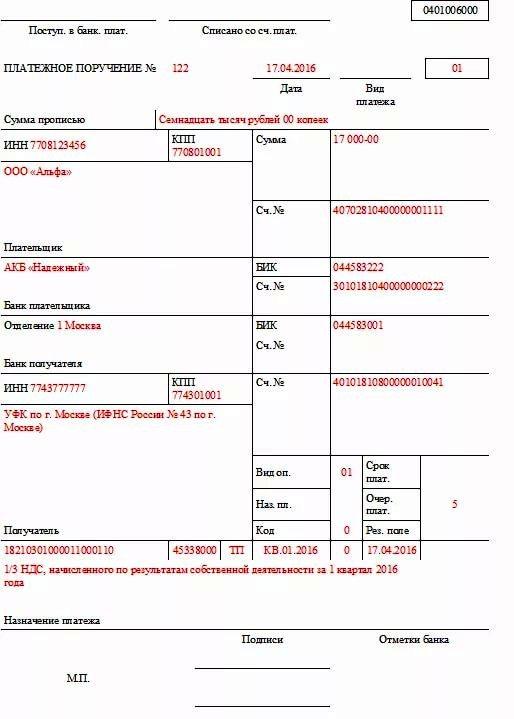 Платёжка на перечисление НДС