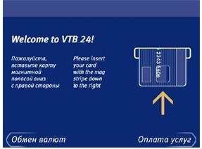 Банкомат ВТБ 24 экран