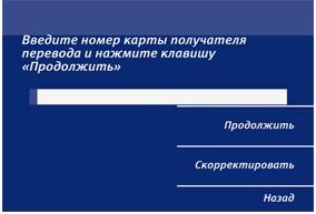 Банкомат ВТБ 24, ввод номера карты