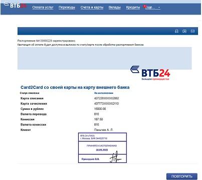 Квитанция о переводе через онлайн-банк ВТБ24