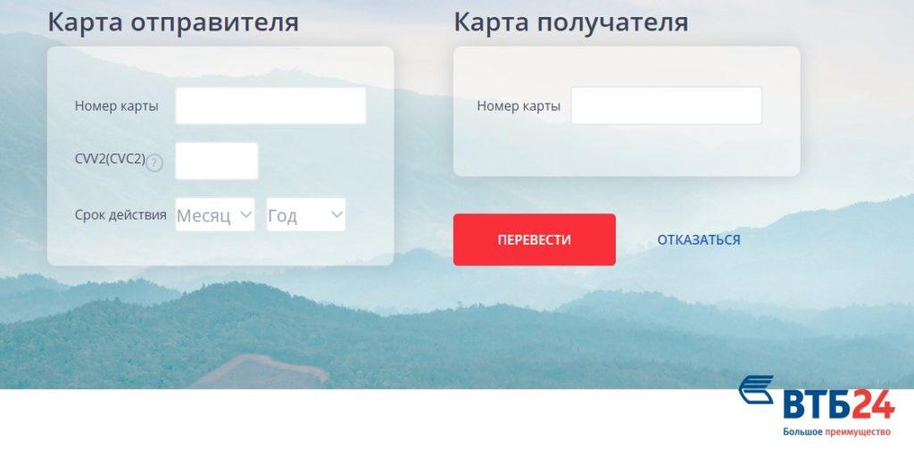 Изображение - Перевод между картами разных банков perevod-s-karty-na-kartu-na-sayte-vtb24-str-2-1024x505