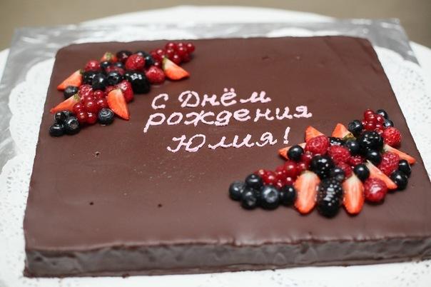 Шоколадный торт с надписью